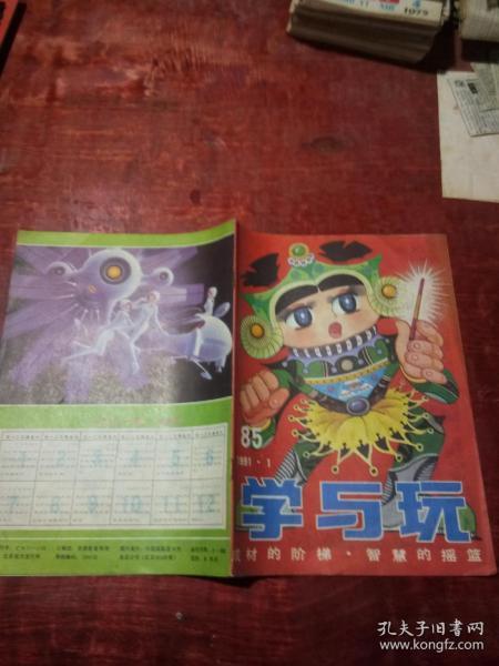 学与玩1991年第1期