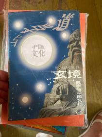 玄境-道学与中国文化