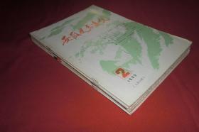 季刊:安徽史志通讯(1985年 第2期)  //  16开 【购满100元免运费】