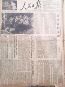 《人民日报》【最伟大的友谊,毛泽东;有大幅斯大林同志遗体照片】