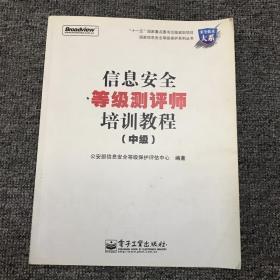 信息安全等级测评师培训教程(中级)