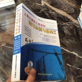 上海市建筑工程资料填写范例与指南 第二版(建筑监理资料+建筑施工资料+质量验收资料+分户验收资料+资料归档组卷)五合一版本
