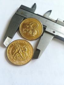 中华人民共和国第五届大学生运动会纪念币一套2枚,丙子1996西安