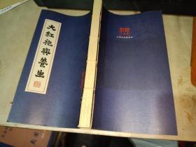 大红袍与养生  【16开线装本】