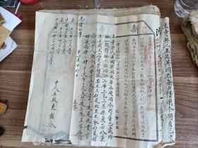清代民国时期王氏家族地契文书19张(送地契一本)