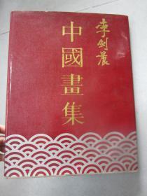 李剑晨中国画集