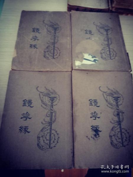 四大名著之外,神魔小说经典名作《镜花缘》民国时期亚东初版铅排本1-4册全