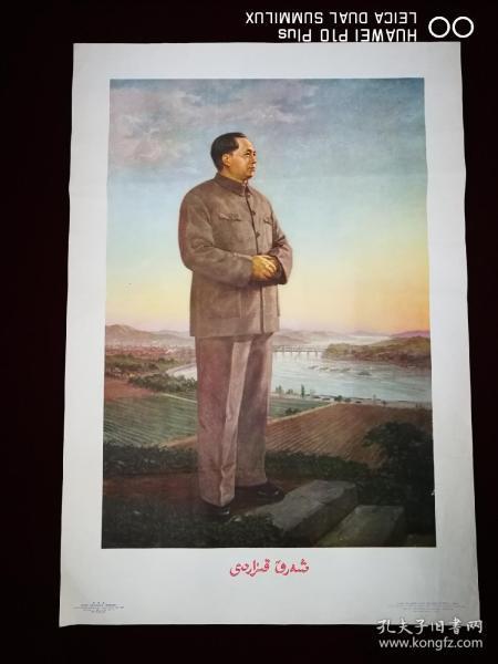 东方红,两开宣传画,1955,