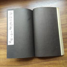 日本原版书  书法碑帖   书道学习帖《 法帖之见方》 2册全    日本之部 , 支那之部 2册合订成一册   雄山阁  1935年版