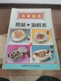 名菜精华.热菜·海鲜类