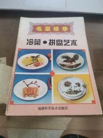 名菜精华.冷菜·拼盘艺术