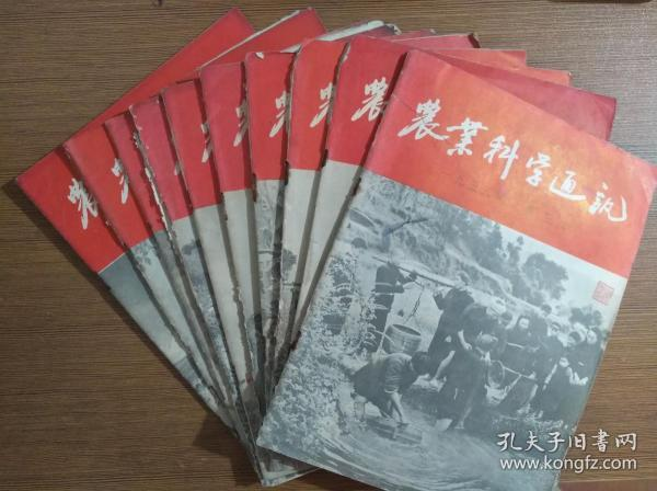 农业科学通讯1955年第3期-第12期 共10本