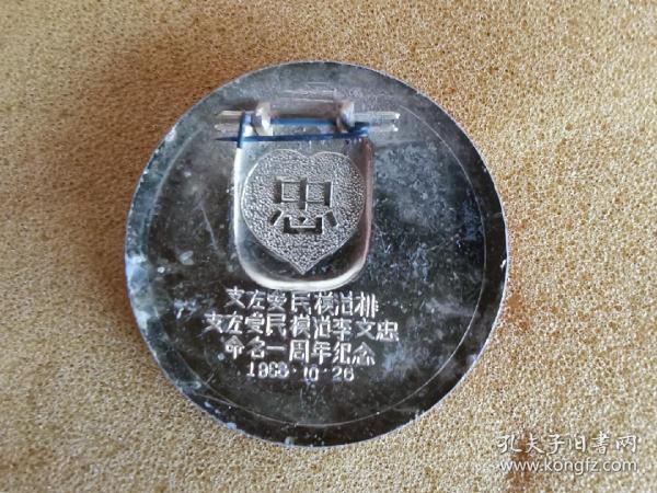 2支左爱民模范排为支左爱民模范李文忠命名一周年纪念--1968.10.26