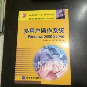 多用户操作系统.Windows 2000 Server---[ID:22945][%#201D3%#]---[中图分类法][!TP316.8网络操作系统!]