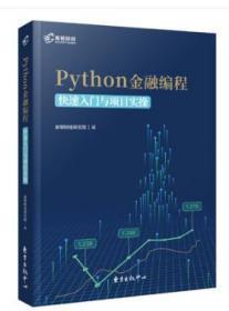 2020年Python3金融编程快速入门与项目实操 高顿财经研究院基于新软件版本python3编程从入门到精通CFA python3金融数据分析实战