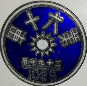 抗战王牌滇军/民国二十九年国民革命军第六十军