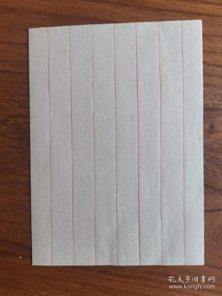 自然老旧民国老信笺纸两页