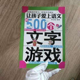 让孩子爱上语文的500个文字游戏