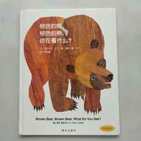 棕色的熊、棕色的熊,你在看什么?