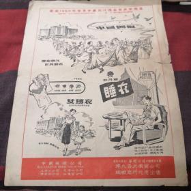 庆祝1960年春季中国出口商品交易会开幕 广告