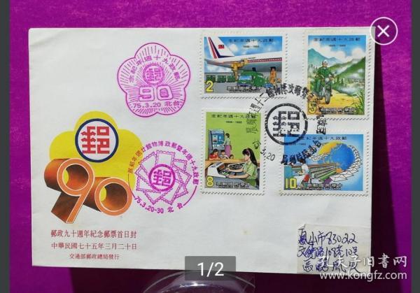 [珍藏世界]纪214邮政90周年邮票实寄封