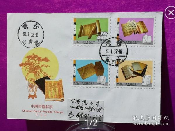 [珍藏世界]专300书籍邮票首日实寄封