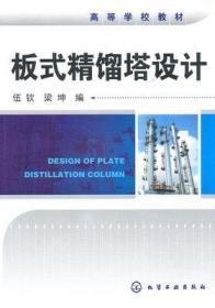 正版 板式精馏塔设计 伍钦 梁坤 化学工业出版 978712208