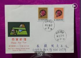 [珍藏世界]专299猴年邮票首日实寄封