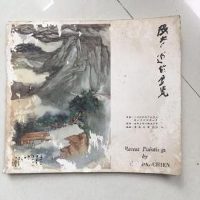 张大千画展(张大千近作展览)1966年张大千在香港大会堂举行画展