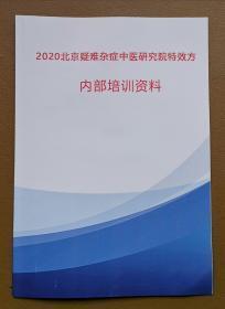 《2020北京疑难杂症中医研究院特效方》