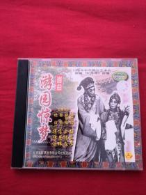 VCD:昆曲《游园惊梦》(单碟装,老电影,主演:梅兰芳、俞振飞、言慧珠、华传浩)