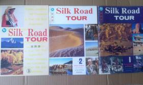 丝路游  英文版  第一、二、三期     silk road tour  1—3