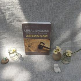 法律英语综合教程(第二版)/高校专门用途英语ESP系列教材
