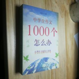 中学生作文1000个怎么办