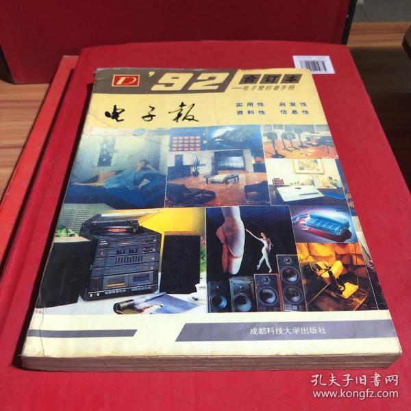 92电子版合订本电子爱好者手册