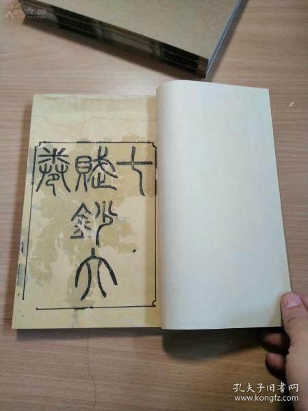 清代四川成都大成会精刊刻书籍《七十家赋抄六卷》四册全!!喜欢诗词的朋友可以看看!!