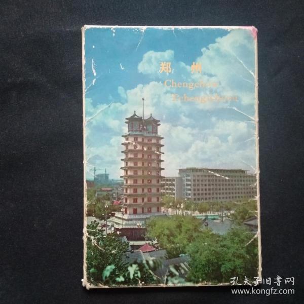 郑州(8张)