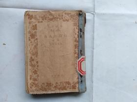 日文原版书:良人X自白续篇 岩波文库。少扉页和版权页,正文完整。
