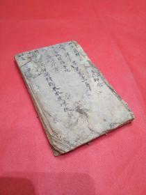 有很多丹方的医学手抄本《五灵还魂丹》一厚册。喜欢手抄本的朋友不要错过。
