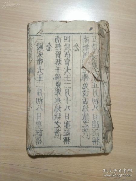 少见的清代木刻宝卷《十王忏》一册全,研究宝卷的朋友可以看看。