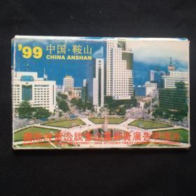 中国·鞍山 国际经贸洽谈会企业邮资广告明信片(10张)