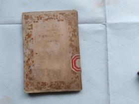 日文原版书:千曲川XXXXX风情或速写 岛崎藤村著作,岩波文库。昭和三十一年印。版权信息在书袋后面