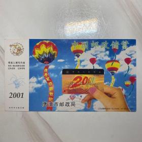 实寄邮资明信片—中国邮政储蓄