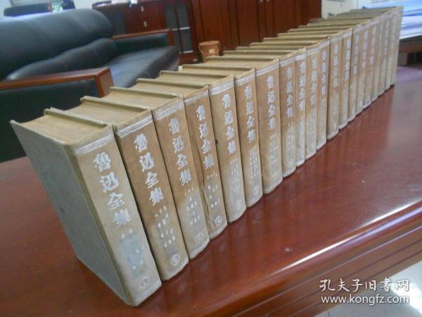 民国37年古籍珍本红色收藏《鲁迅全集》版本品相皆佳传世佳刊