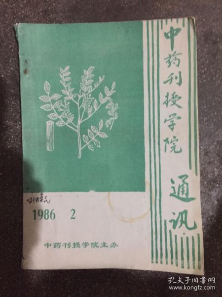 中医刊授学院通讯杂志1986--2