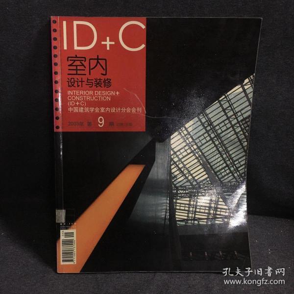 ID+C室内设计与装修 2003 9