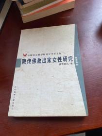 藏传佛教出家女性研究(中国社会科学院青年学者文库)
