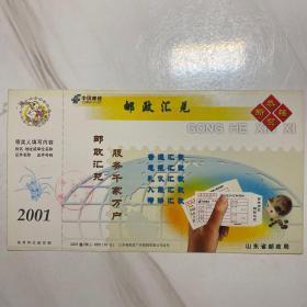 实寄邮资明信片—邮政汇兑 服务千家万户