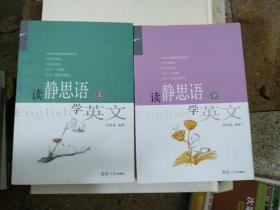 读静思语学英文(上下册)