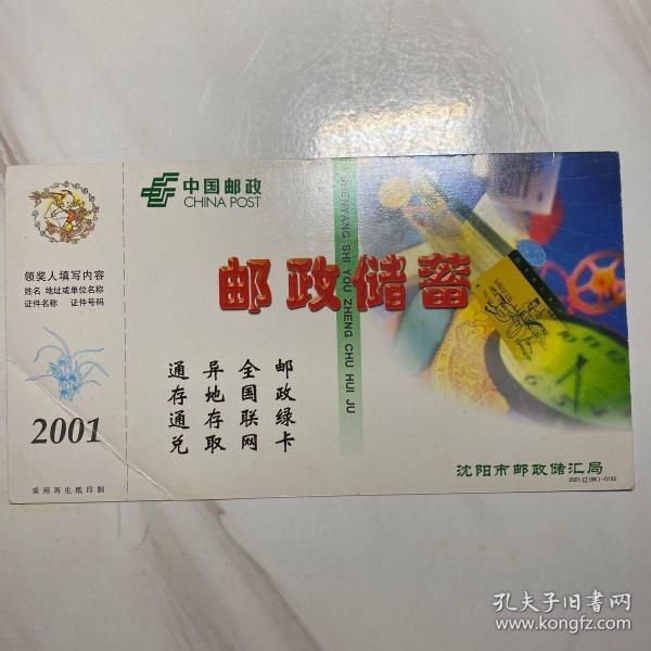 实寄邮资明信片—中国邮政 邮政储蓄